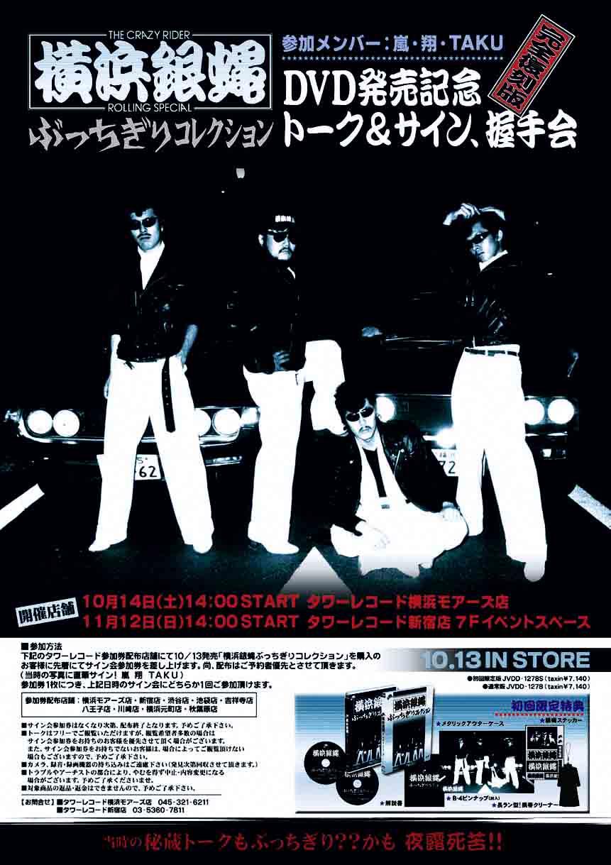 横浜銀蝿 ぶっちぎりコレクション 横浜銀蝿(参加メンバー:嵐・翔・TA... 横浜銀蠅DVDぶっ
